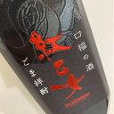 ごま祥酎 紅乙女 KURO 25度 720ml瓶 1ケース(12本)