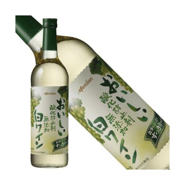 メルシャンおいしい酸化防止剤無添加白ワイン(すっきりテイスト)720ml