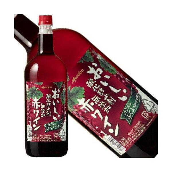 メルシャンおいしい酸化防止剤無添加赤ワインふくよか1500mlペット