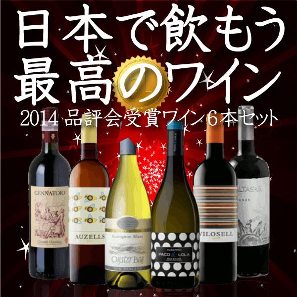 日本で飲もう最高のワイン2014年受賞ワイン6本セット