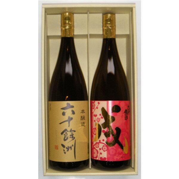 長崎の酒セット 六十餘洲 本醸造・干支ラベルセット B−40【楽ギフ_のし】【楽ギフ_のし宛書】