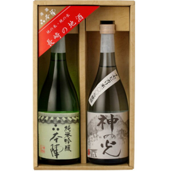 長崎の酒セット 本陣 ふるさとセット NFD【楽ギフ_のし】【楽ギフ_のし宛書】