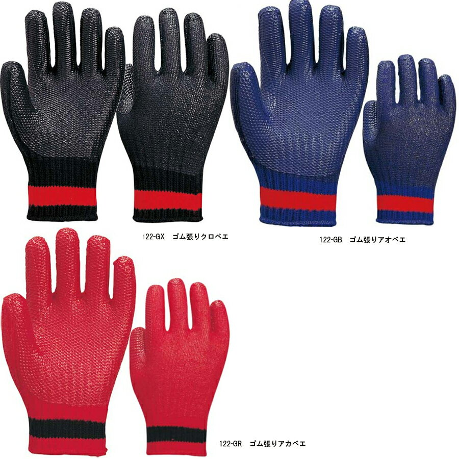 アトム手袋10双単位 122-GX ゴム張りクロベエ 122-GB ゴム張りアオベエ 122-GR ゴム張りアカベエ