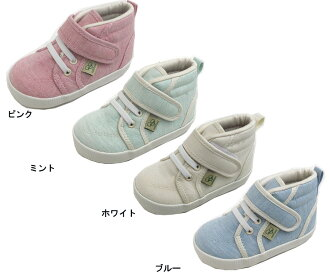 Ishimaru SF-1805 baby sneakers 12-15cm (there is half size)