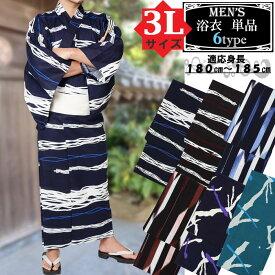【送料無料】浴衣 メンズ 和達人 3Lサイズ 単品 6タイプ 黒 紺 茶 緑 ブランド 大きいサイズ 男性 men's ゆかた yukata【メール便不可】