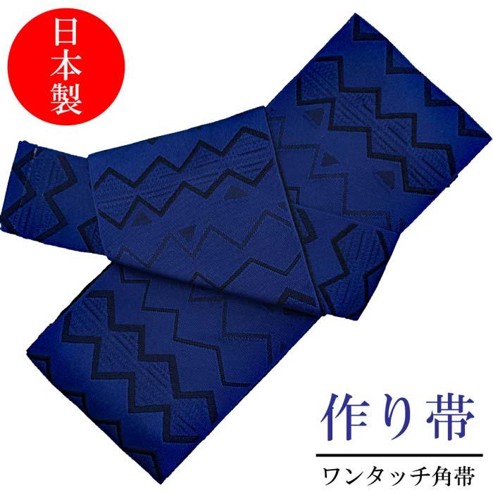 ワンタッチ帯 メンズ 濃紺色 幾何学模様 ギザギザ 簡単装着 作り帯 結び帯 浴衣 ゆかた 着物 男性和服 和装小物 ポリエステル 日本製