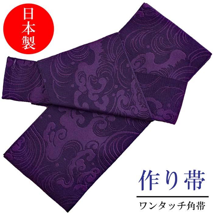ワンタッチ帯 メンズ 濃紫色 波柄 古典 簡単装着 作り帯 結び帯 浴衣 ゆかた 着物 男性和服 和装小物 ポリエステル 日本製