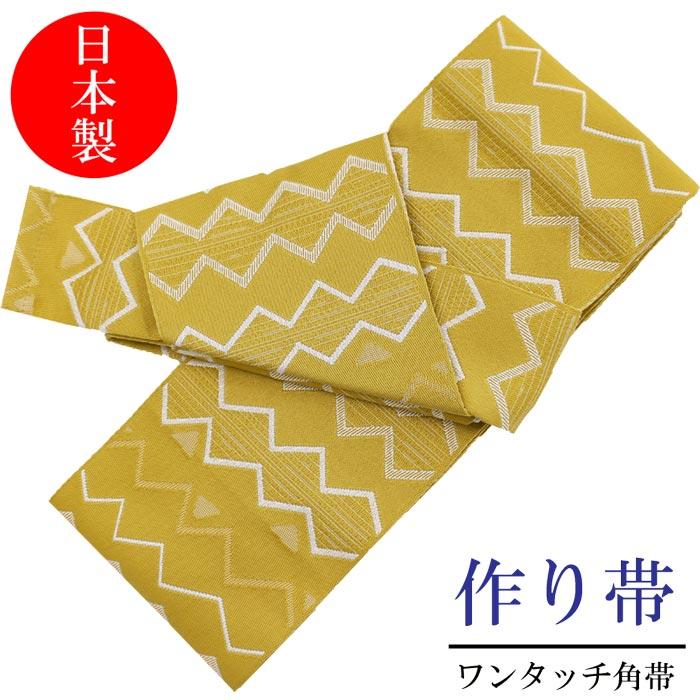 ワンタッチ帯 メンズ からし色 黄色系 幾何学模様 ギザギザ 簡単装着 作り帯 結び帯 浴衣 ゆかた 着物 男性和服 和装小物 ポリエステル 日本製