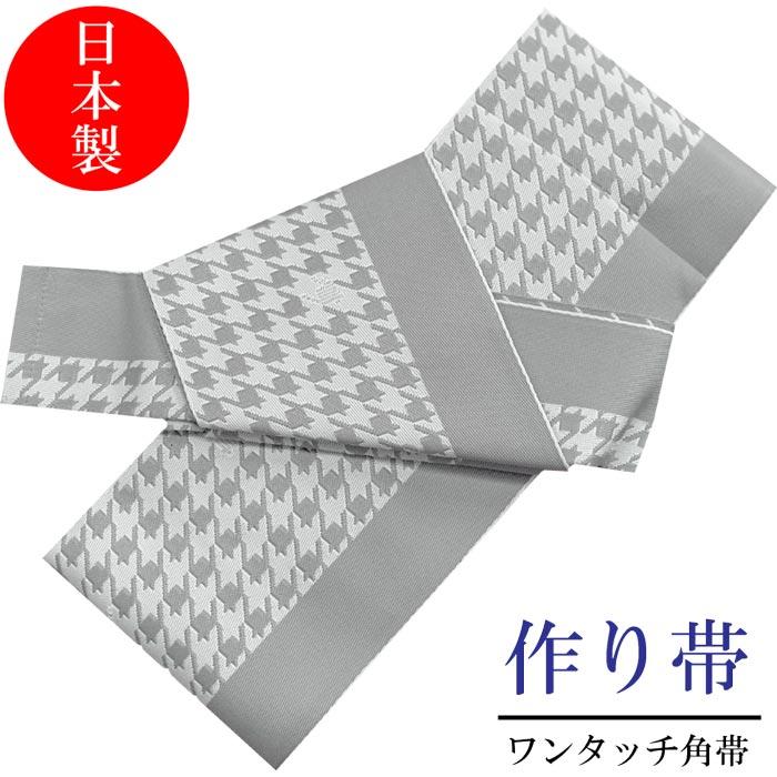 ワンタッチ帯 メンズ グレー 灰色 幾何学模様 簡単装着 作り帯 結び帯 浴衣 ゆかた 着物 男性和服 和装小物 ポリエステル 日本製
