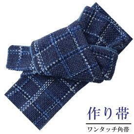 ワンタッチ帯 メンズ デニム風 チェック柄 厚手生地 青紺系 浴衣に最適 簡単装着 作り帯 ゆかた 着物