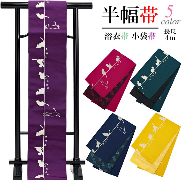 半幅帯 夏あそび 5色 ねこ 猫柄 肉球 青黄紫色 マゼンタ リバーシブル 小袋帯 ロングサイズ 4m 長尺 浴衣 着物 和装小物 ブランド ポリエステル 日本製