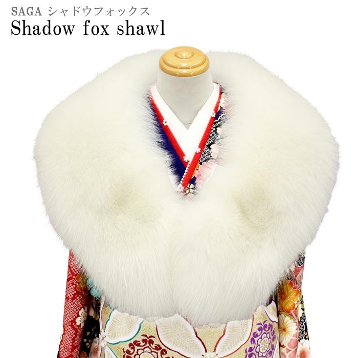 【あす楽】ショール 振袖 白色 ホワイト シャドウフォックス SAGA ブランド 和装 ドレス 本物毛皮 リアルファー 保温性高い 手触り良い しっとり ふわふわ