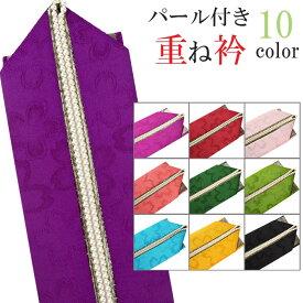 重ね衿 振袖用 パール付き 正絹 桜柄 サクラ 4way リバーシブル 全10色×ゴールド レディース 女性 成人式 結婚式 着物 ふりそで 和装小物