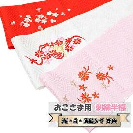 半衿 女の子 赤白ピンク色 3カラー 柄お任せ 刺繍半襟 七五三 ポリエステル 和装小物 着物 きもの 3歳 7歳【メール便3点までOK】