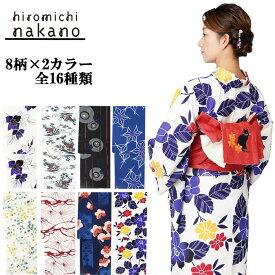 【送料無料】ヒロミチナカノ 浴衣 単品 Fサイズ 8柄 2カラー 全16タイプ 大人ゆかた ブランド hiromichi nakano ポリエステル100%【メール便不可】