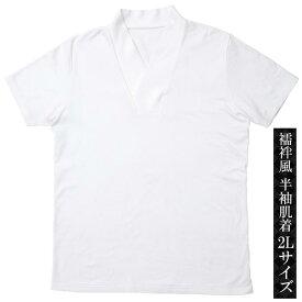 襦袢風 Tシャツ 一杢 肌着 半袖 メンズ ホワイト 白色 llサイズ 2L 紳士 着物 綿 速乾 吸湿 防臭 抗菌【メール便1点までOK】