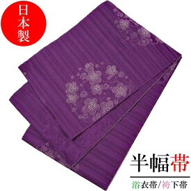 【あす楽】半幅帯 紫色 梅模様 ラメ入り モダン 大人 卒業式 ゆかた 浴衣 着物 きもの 単衣 日本製
