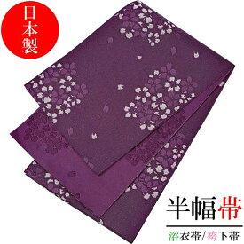 【あす楽】半幅帯 紫色 桜模様 金色ラメ入り 花びら モダン 大人 卒業式 ゆかた 浴衣 着物 きもの 単衣 日本製