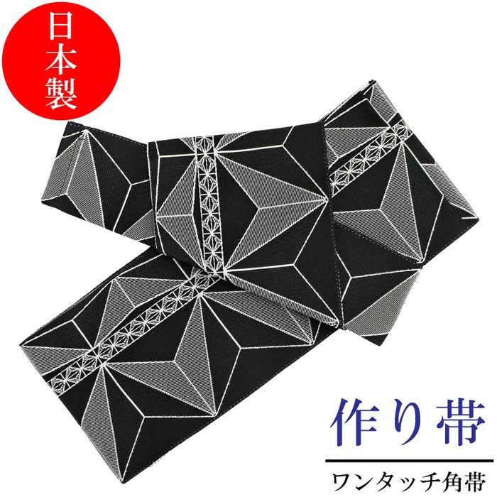 ワンタッチ帯 メンズ グレー 黒色 三角 幾何学模様 浴衣に最適 簡単装着 作り帯 結び帯 浴衣 ゆかた 着物 男性和服 和装小物 日本製