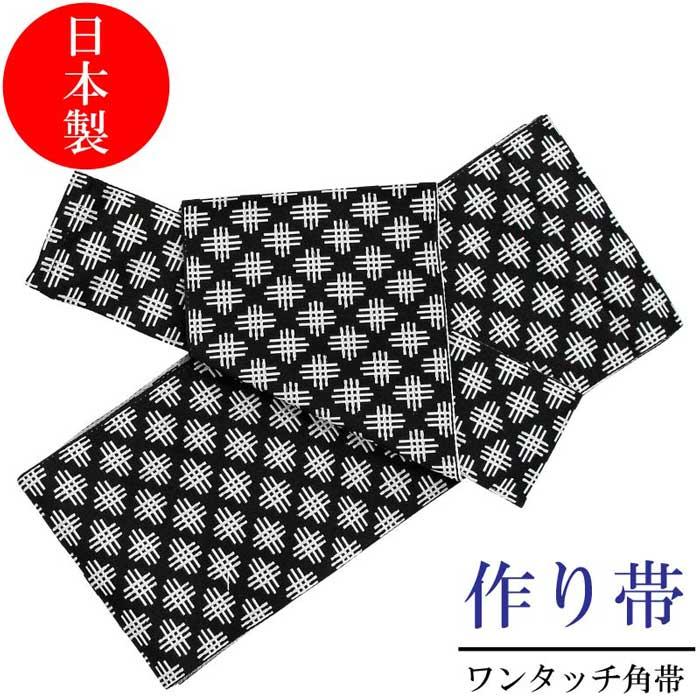 ワンタッチ帯 メンズ グレー 黒色 白色 絣模様 浴衣に最適 簡単装着 作り帯 結び帯 浴衣 ゆかた 着物 男性和服 和装小物 日本製