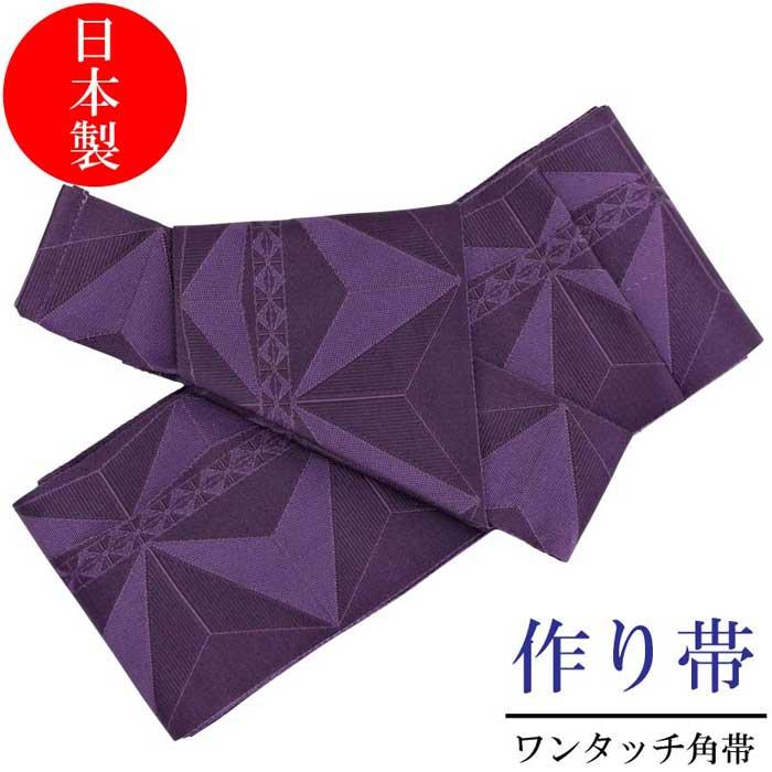 ワンタッチ帯 メンズ 紫色 幾何学柄 三角柄 浴衣に最適 簡単装着 作り帯 結び帯 浴衣 ゆかた 着物 男性和服 和装小物 日本製
