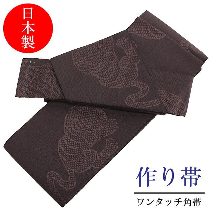 ワンタッチ帯 メンズ トラ柄 茶系 ブラウン 浴衣に最適 簡単装着 作り帯 結び帯 浴衣 ゆかた 着物 男性和服 和装小物 日本製
