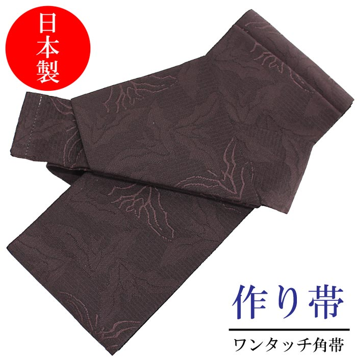 ワンタッチ帯 メンズ 蝙蝠柄 茶系 ブラウン 浴衣に最適 簡単装着 作り帯 結び帯 浴衣 ゆかた 着物 男性和服 和装小物 日本製