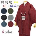 【あす楽】浴衣 メンズ 3点セット 和達人 選べる帯 腰紐 黒色 白 青 ライン m l 2l ブランド 綿 男性 men's ゆかた yukata