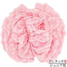 【あす楽】作り帯 ジュニア 子供 ピンク レース生地 バラ ワンタッチ 簡単装着 ゆかた帯 リボン 浴衣 単品
