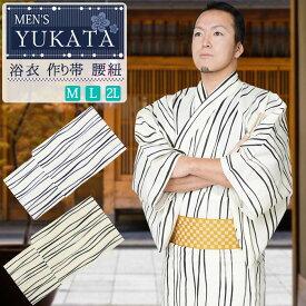 【送料無料】浴衣 メンズ 3点セット 作り帯 腰紐 和達人 2タイプ 3サイズ よろけ縞 白生成り m l 2l 男性 men's ゆかた yukata