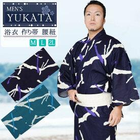 【送料無料】浴衣 メンズ 3点セット 作り帯 腰紐 和達人 2タイプ 3サイズ ランダム 黒深緑色 m l 2l 男性 men's ゆかた yukata