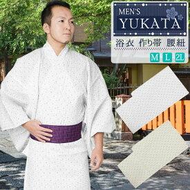【送料無料】浴衣 メンズ 3点セット 作り帯 腰紐 和達人 2タイプ 3サイズ 亀甲 白生成り m l 2l 男性 men's ゆかた yukata