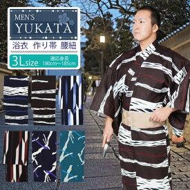 浴衣 メンズ 3l 3点セット 作り帯 腰紐 和達人 6タイプ 大きいサイズ さざ波 矢羽 ランダム 男性 men's ゆかた yukata