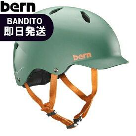 bern バーン ヘルメット キッズ ヘルメット bern 子供 BANDITO バンディート スケートボード スケボー 自転車 クロスバイク マウンテンバイク BMX【沖縄配送不可】