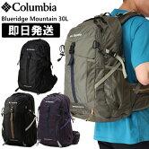 ColumbiaコロンビアリュックBlueridgeMountain30LBackpackブルーリッジマウンテン30リットルバックパック登山トレッキングPU8381【2020SS】