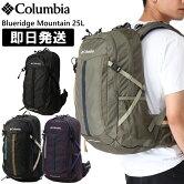 Columbiaコロンビアリュック25LBlueridgeMountain25LBackpackブルーリッジマウンテン25リットルバックパック登山トレッキングPU8384【2020SS】