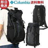 ColumbiaコロンビアリュックEssentialEXplorer30Lエッセンシャルエクスプローラー30リットル登山トレッキングUU0051【2020SS】