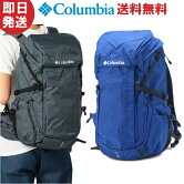 Columbiaコロンビアリュック32LPineHollowIIDaypack32LパインホロウIIデイパック32リットル登山トレッキングUU0078【2020SS】