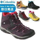ColumbiaコロンビアトレッキングシューズレディースSaberIVMidOutdryセイバー4ミッドアウトドライウィメンズ登山靴YL7463