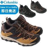 ColumbiaコロンビアトレッキングシューズメンズSaberIVLoOutdryセイバー4ロウアウトドライ登山靴YM7462
