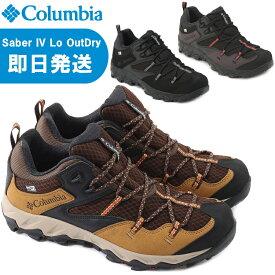 Columbia コロンビア トレッキングシューズ メンズ Saber IV Lo Outdry セイバー4ロウ アウトドライ 登山靴 YM7462