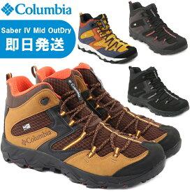 Columbia コロンビア トレッキングシューズ メンズ Saber IV Mid Outdry セイバー4ミッド アウトドライ 登山靴 YM7463【沖縄配送不可】