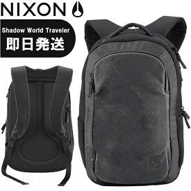 NIXON ニクソン リュック Shadow World Traveler Backpack II 24L シャドウ ワールド トラベラー バックパック 24リットル C2788【沖縄配送不可】