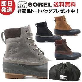 SOREL ソレル ブーツ メンズ CHEYANNE II シャイアンII 靴 NM2575【CPN】