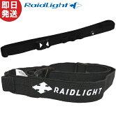 【ネコポス発送】RAIDLIGHTレイドライトRACENUMBERBELTレースナンバーベルトトレイルランニングトレランGRHMR11
