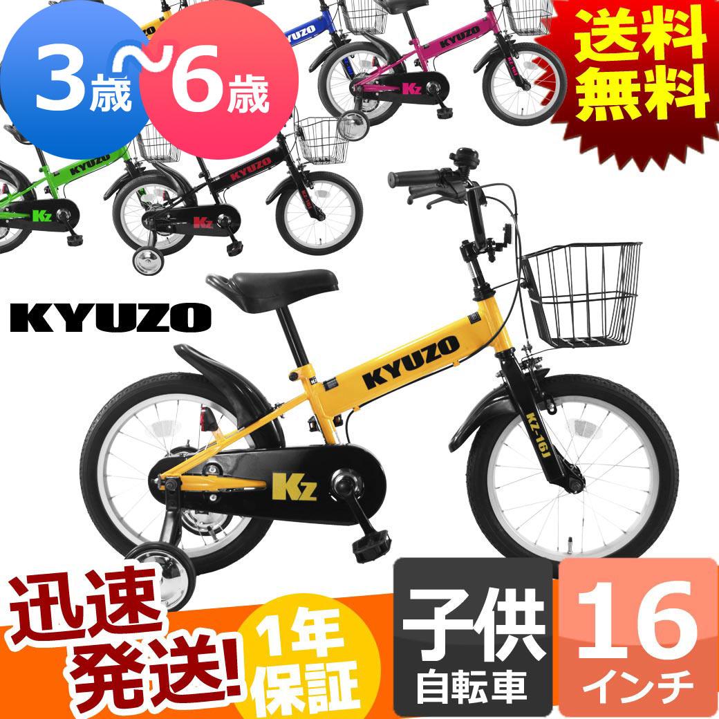 KYUZO KZ-16J 子供用自転車 16インチ 幼稚園 保育園 くらいの子どもに 子供用 幼児用 カゴ付き 補助輪付き じてんしゃ 子供 こども 自転車 幼児用自転車 子ども用自転車 子供自転車 じてんしゃの安心通販