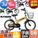 子供用自転車 16インチ KYUZO KZ-16J 幼稚園 保育園 くらいの子どもに 子供用 幼児用 カゴ付き 補助輪付き じてんしゃ…
