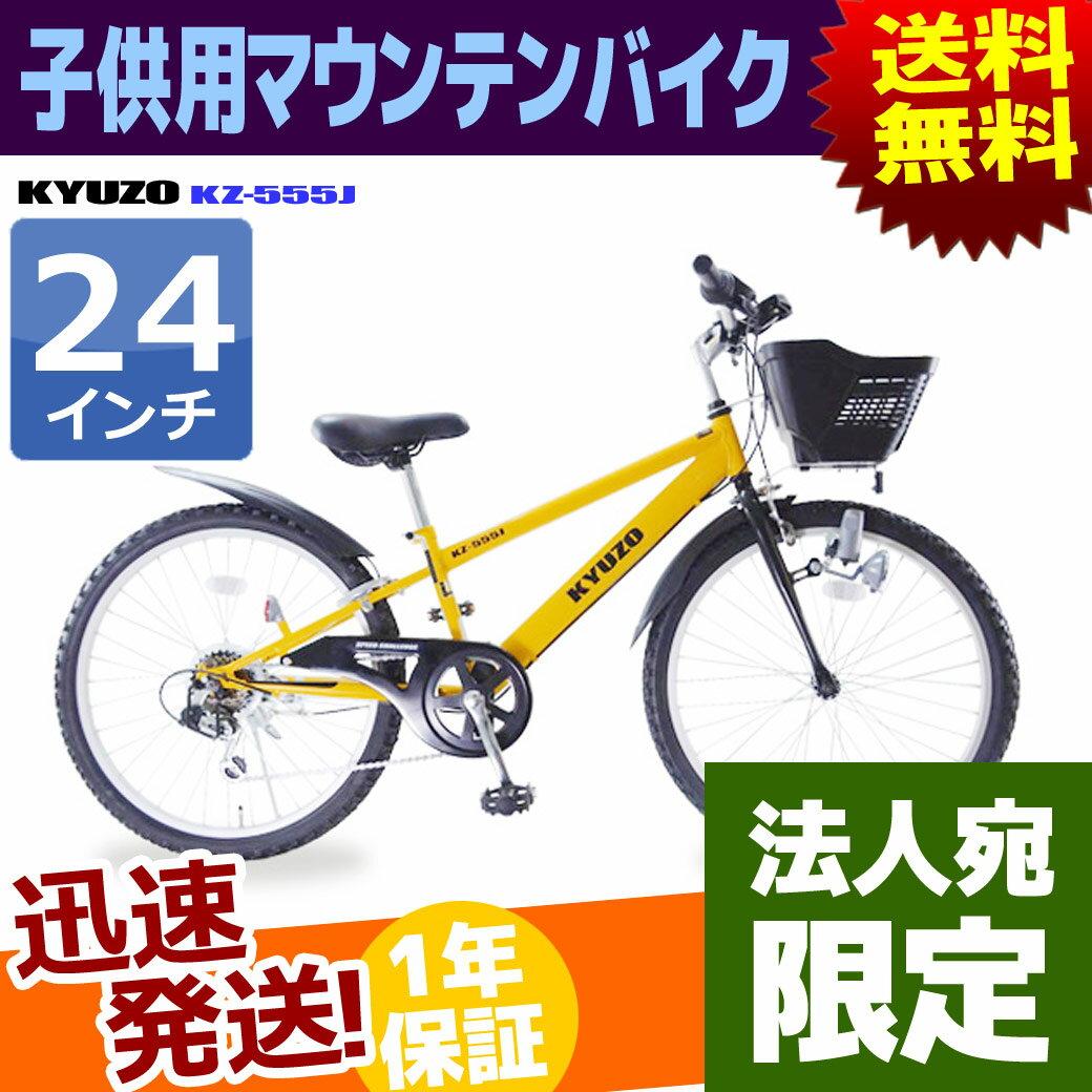 KYUZO KZ-555 24インチ 子供用自転車 ジュニアサイクル SHIMANO シマノ6段変速付 子供用 マウンテンバイク CTB じてんしゃ 子供 こども 自転車 子供自転車 じてんしゃの安心通販
