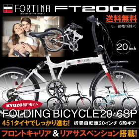 自転車折りたたみ自転車折畳自転車折り畳み自転車おりたたみ自転車20インチ通販6段変速じてんしゃじてんしゃの安心通販KZ-FT2006FORTINA送料無料