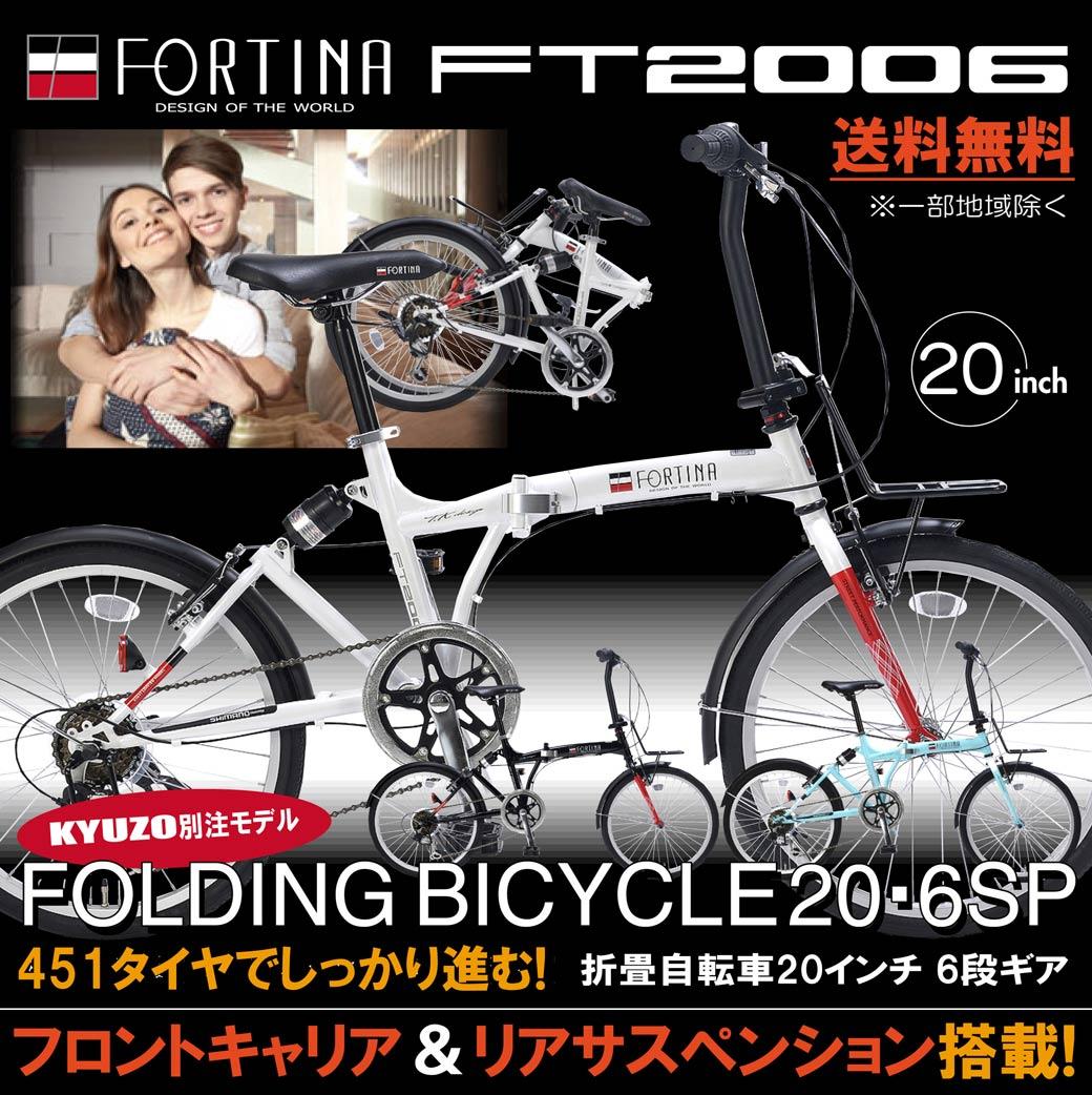 スーパーSALE★ 自転車 折りたたみ自転車 折畳自転車 折り畳み自転車 おりたたみ自転車 20インチ 通販 6段変速 じてんしゃ KZ-FT2006 FORTINA 送料無料